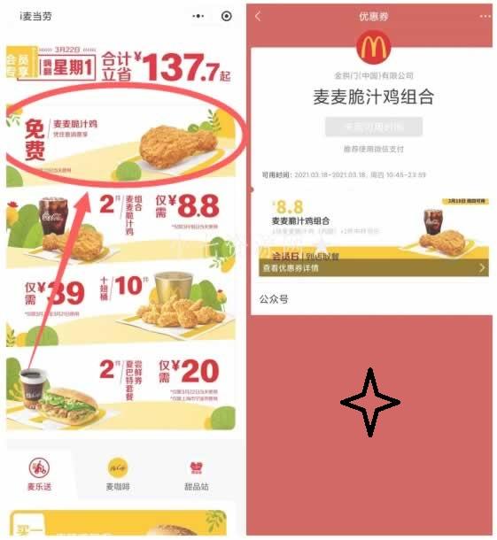 微信小程序免费领麦当劳麦麦脆汁鸡卡券