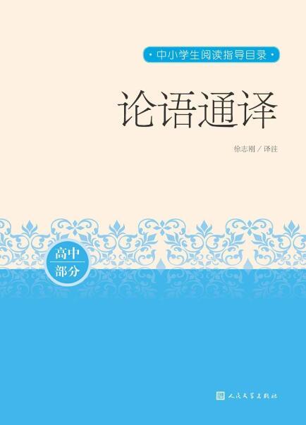 《论语通译》徐志刚epub+mobi+azw3