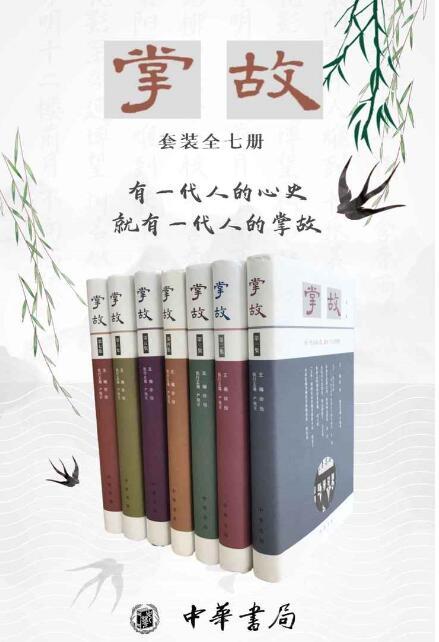 《掌故套装系列(全七册)》徐俊, 严晓星epub+mobi+azw3