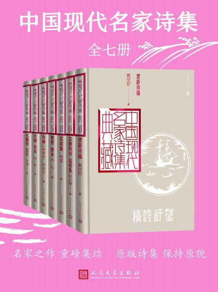 《中国现代名家诗集:全7册》艾青/冰心epub+mobi+azw3