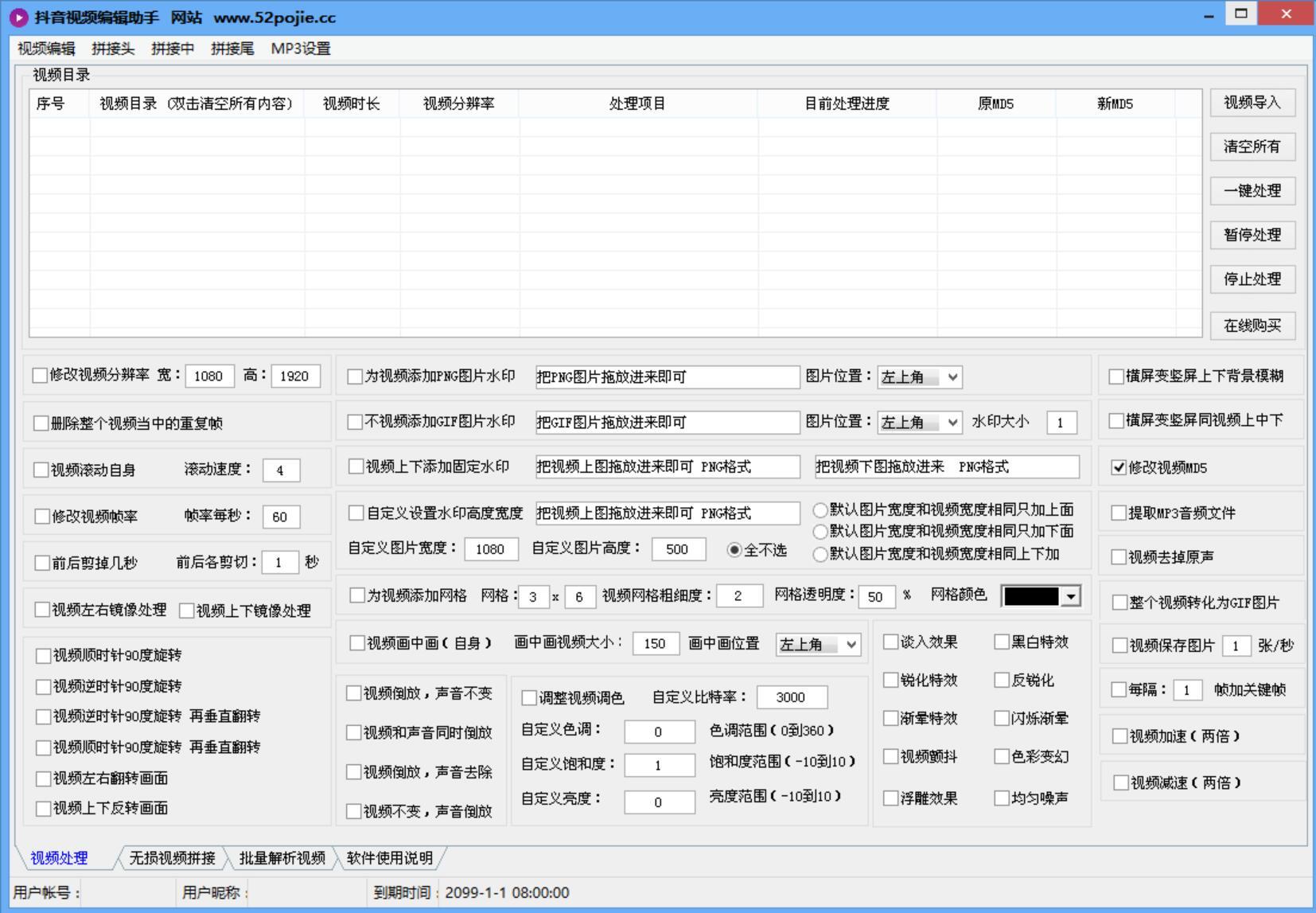抖音视频批量编辑助手8.0