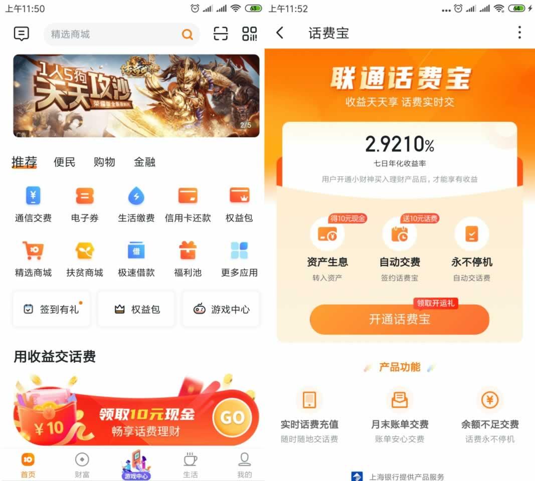 中国联通沃钱包 - 免费开话面送10元现金+10元话费