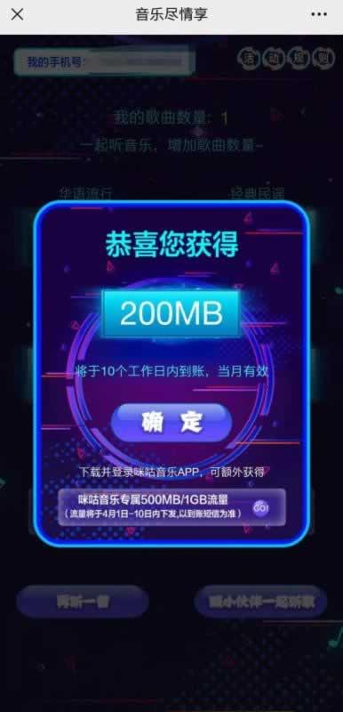 移动-音乐尽情享-免费领200M-7G流量