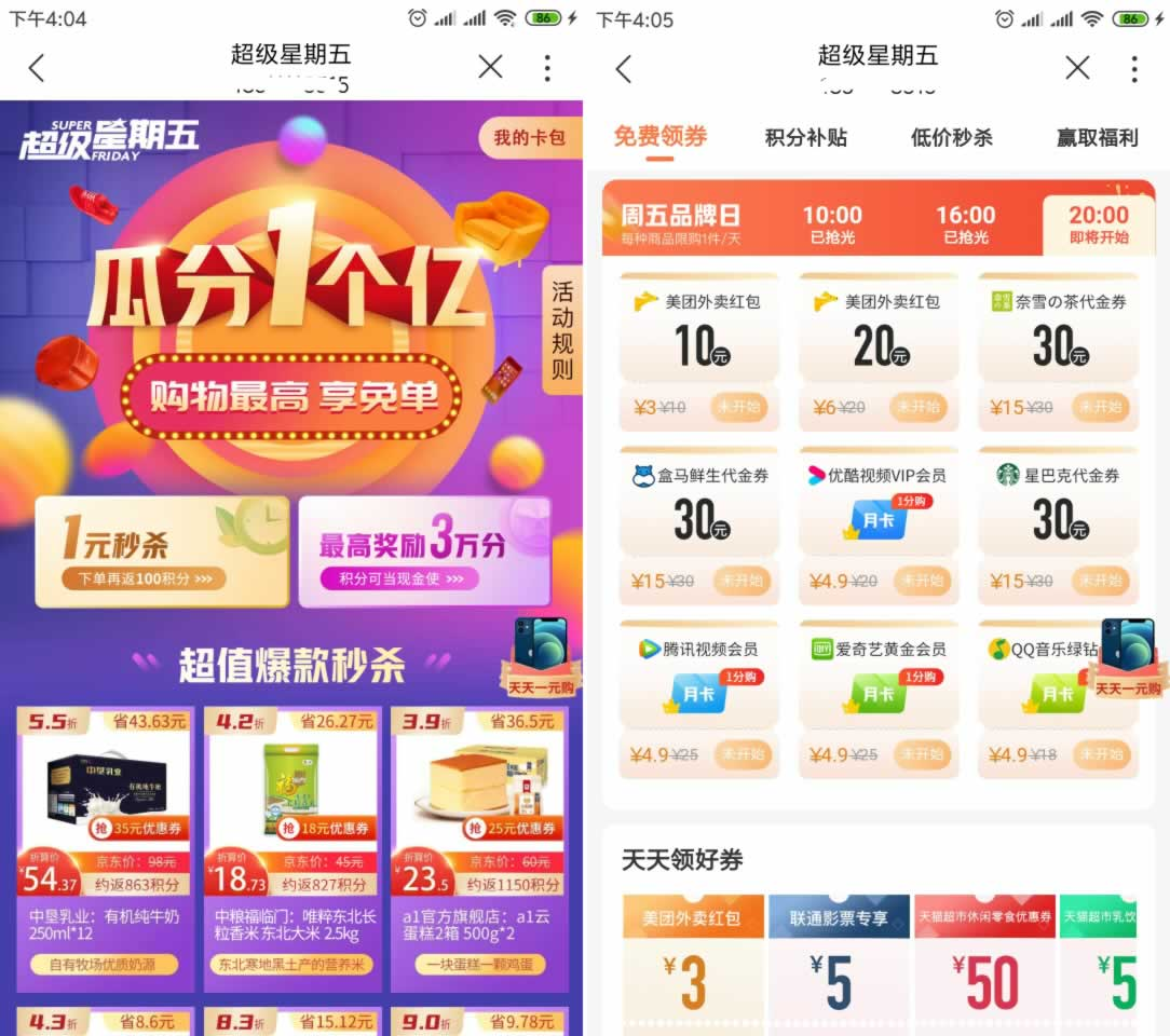 中国联通APP4.9购视频会员/美团红包等