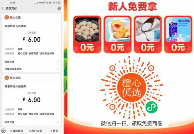 滴滴橙心优选在线0元买水果,蔬菜,调味品