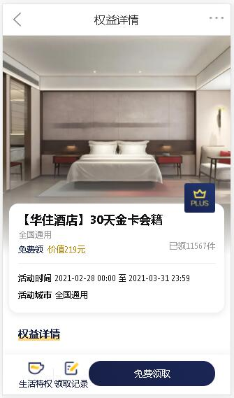 免费领华住酒店30天金卡会籍_限京东PLUS